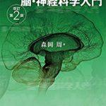 臨床神経学~ST国試勉強法~