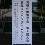 日本吃音・流暢性障害学会 第4回大会に参加してきました!