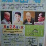 東総で江戸噺に行ってきました!