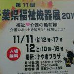 第11回 千葉県福祉機器展2016に参加してきました!
