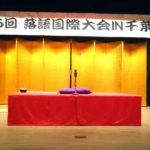 オーダー「第6回 落語国際大会IN千葉 決勝」