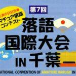 オーダー「第7回 落語国際大会IN千葉~応募要検討~」