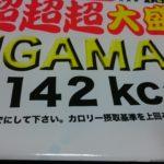 「ペヤングソース焼きそば超超超大盛GIGAMAX」を食べてみた