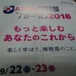 JAPAN補聴器フォーラム2018に参加してきました