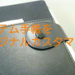 システム手帳をオリジナルカスタマイズ